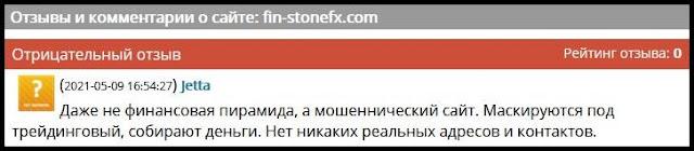 Отзывы и комментарии о сайте: fin-stonefx.com: