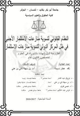 أطروحة دكتوراه: النظام القانوني لتسوية منازعات الاستثمار الأجنبي في ظل المركز الدولي لتسوية منازعات الاستثمار PDF