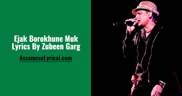 Ejak Borokhune Muk Lyrics