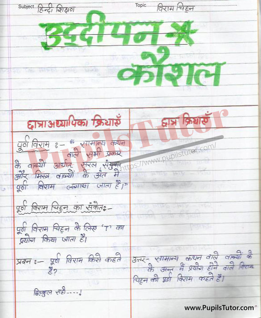 Viram Chinh Lesson Plan in Hindi on uddipan Parivartan Kaushal for B.Ed First Year - Second Year - DE.LE.D - DED - M.Ed - NIOS - BTC - BSTC - CBSE - NCERT Download PDF for FREE