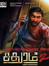 Watch Sathuram 2 (2016) DVDScr Tamil Full Movie Watch Online Free Download