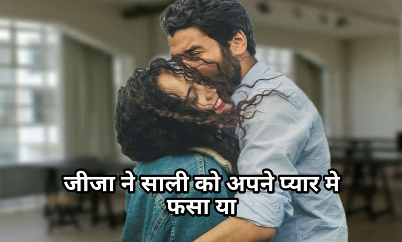 Relationship love story