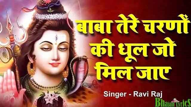 Bhole Tere Charno Ki Dhul Jo Mil Jaye Bhajan Lyrics - Ravi Raj