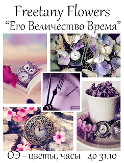 http://freetanyflowers.blogspot.ru/2017/10/blog-post_1.html