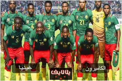 مشاهدة مباراة الكاميرون وغينيا بث مباشر اليوم في امم افريقيا