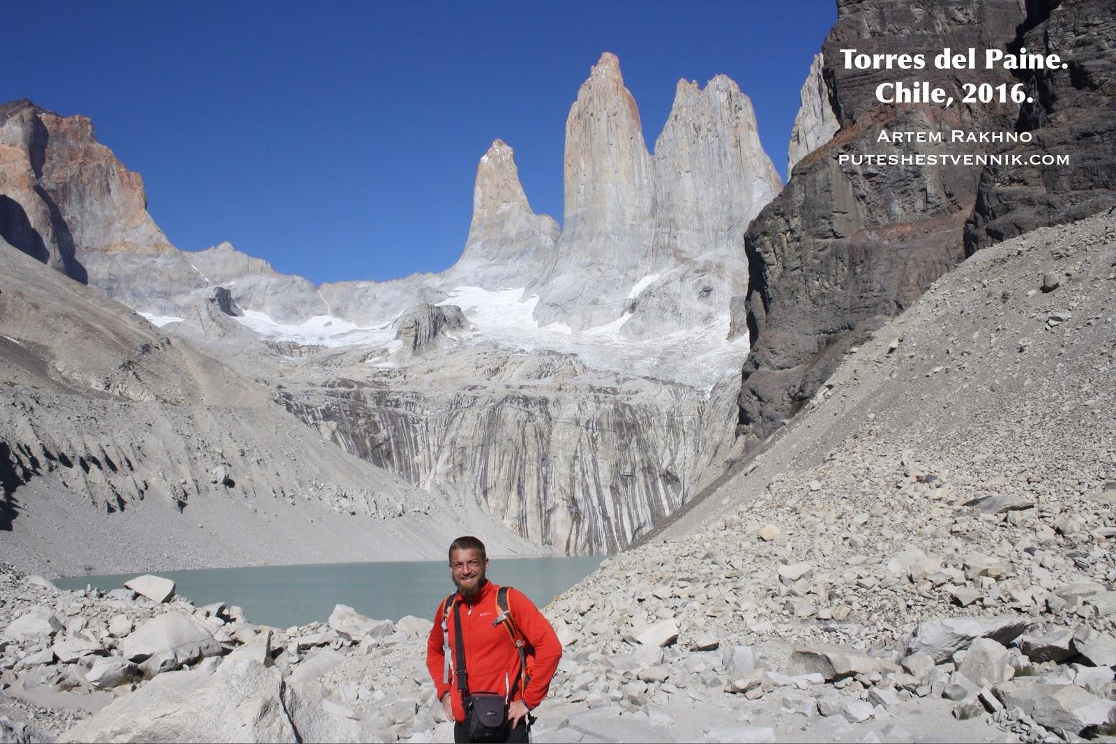Путешественник в горах Чили