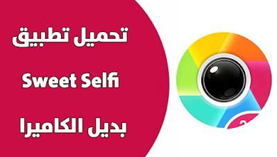 تحميل تطبيق سيلفي كاميرا Sweet Selfi اخر تحديث