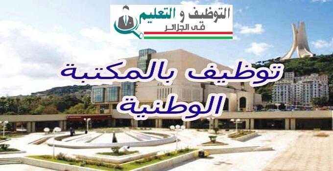اعلان توظيف بالمكتبة الوطنية