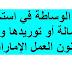 حكم الوساطة في استخدام العمالة أو توريدها وفقا لقانون العمل الإماراتي