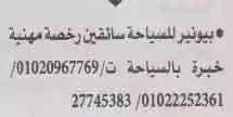 اعلانات الوظائف بالاهرام يوم الجمعة الموافق 13/8/2021