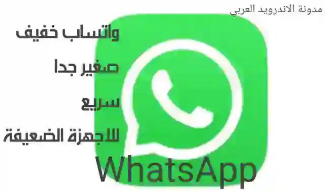 واتساب خفيف صغير للاجهزه القديمه اصدار 4.0.4   Small WhatsApp apk 4 0 4