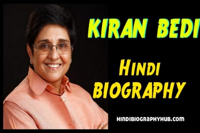 IPS Kiran Bedi Biography in Hindi, Husband, GrandDaughter, Awards and Achievements, age, death