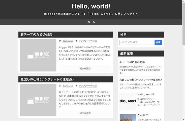 Hello, world!のサンプルページの画像