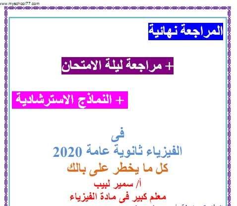 مراجعة فيزياء للثانوية العامة 2020 - موقع مدرستى