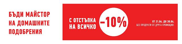 ОТСТЪПКА -10 %  В МАГАЗИН БРИКОЛАЖ