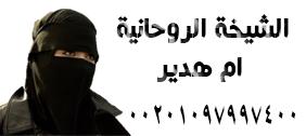 جلب الحبيب وحرق قلبه 00201097997400 الشيخة الروحانية ام هدير