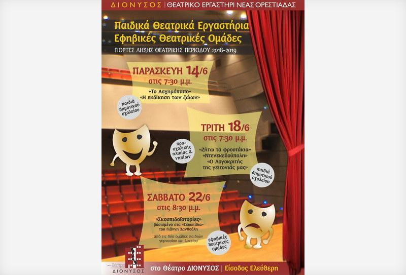 Ορεστιάδα: Γιορτές λήξης θεατρικής περιόδου από τα παιδιά και τους εφήβους του ΔΙΟΝΥΣΟΥ