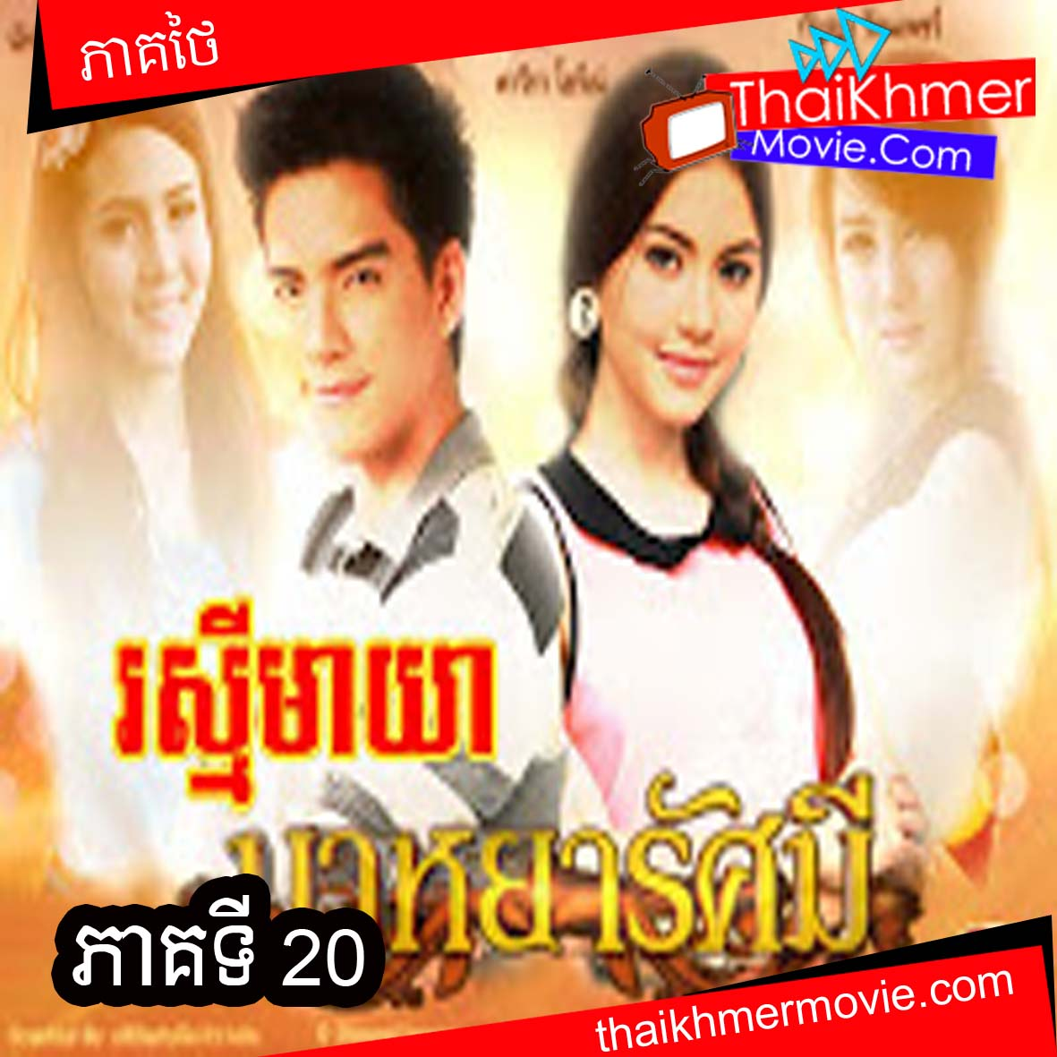 Thai movies dubbed in khmer 2020