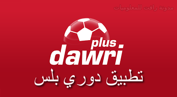 https://www.rftsite.com/2018/10/Dawri-Plus.html