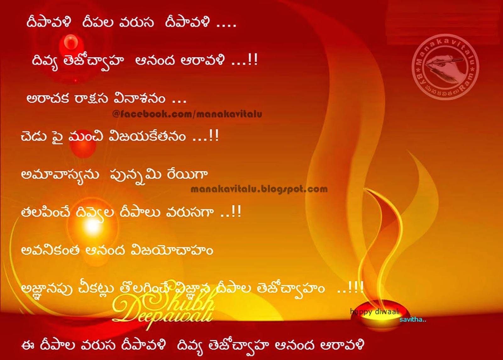 dipavali telugu kavitalu on images