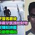 印裔男子冒名看诊,割伤女华裔牙医颈抢财物,警方公布嫌犯拼图,呼吁公众助警缉凶