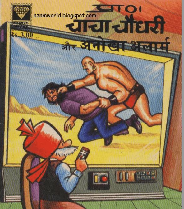 चाचा चौधरी और अनोखा अलार्म पीडीऍफ़ कॉमिक्स बुक हिंदी में | Chacha Chaudhary Aur Anokha Alarm PDF Comics Book In Hindi Free Downlaod