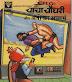 [PDF] Download Chacha Chaudhary Aur Anokha Alarm in Pdf | चाचा चौधरी और अनोखा अलार्म