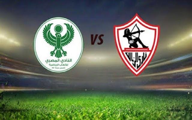موعد مباراة الزمالك والمصري في إطار الجولة 17 المؤجلة في الدوري المصري الممتاز