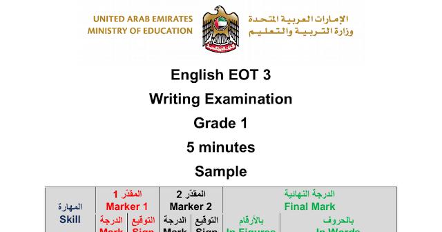 نموذج تدريبي لامتحان الكتابة للغة الانكليزية