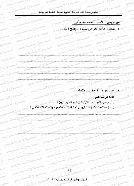 02-Arabic2019-2020_006