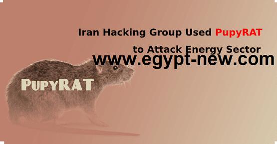 استخدمت مجموعة Hacking Iran- PupyRAT- متعددة المصادر المفتوحة المصدر لمهاجمة منظمة قطاع الطاقة
