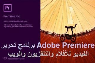 Adobe Premiere Pro 2020 v14 برنامج تحرير الفيديو للأفلام والتلفزيون والويب