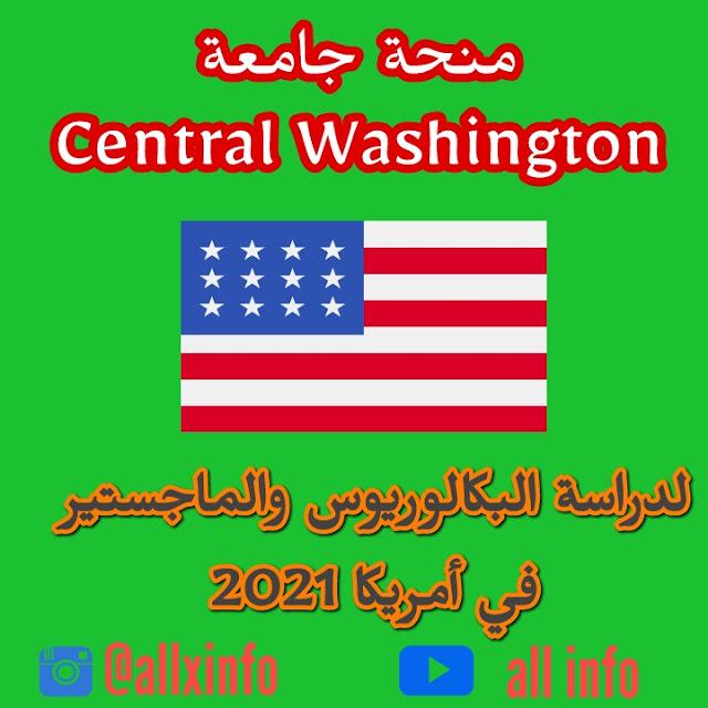 منحة جامعة Central Washington لدراسة البكالوريوس والماجستير في أمريكا 2021