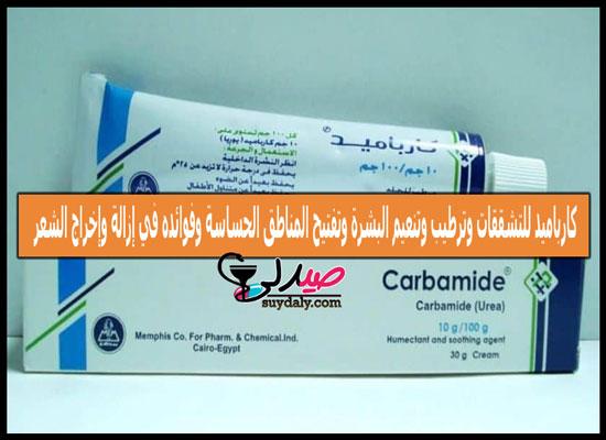 كريم كارباميد Carbamide Cream للتشققات وترطيب البشرة وتفتيح للمنطقة الحساسة والتهابات الجلد وعلاج الأكزيما والصدفية والحمل والرضع والشعر دواعي الاستعمال والفوائد والأضرار والجرعة والسعر والبدائل في 2020
