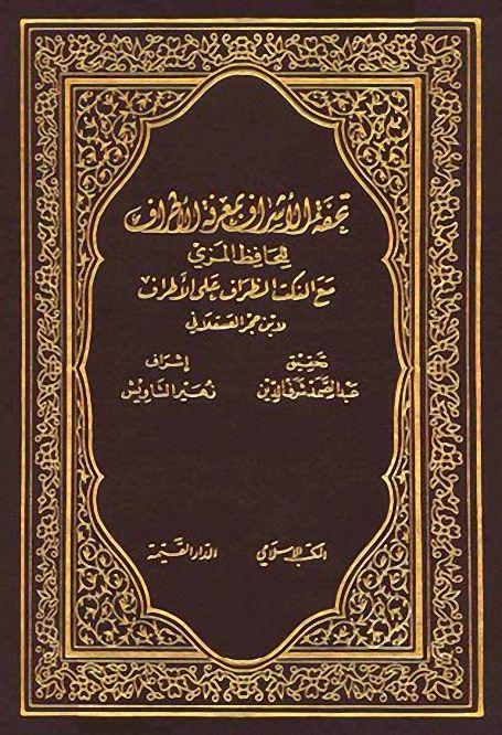كتاب تحفة الأشراف بمعرفة الأطراف المكتبة الشاملة pdf