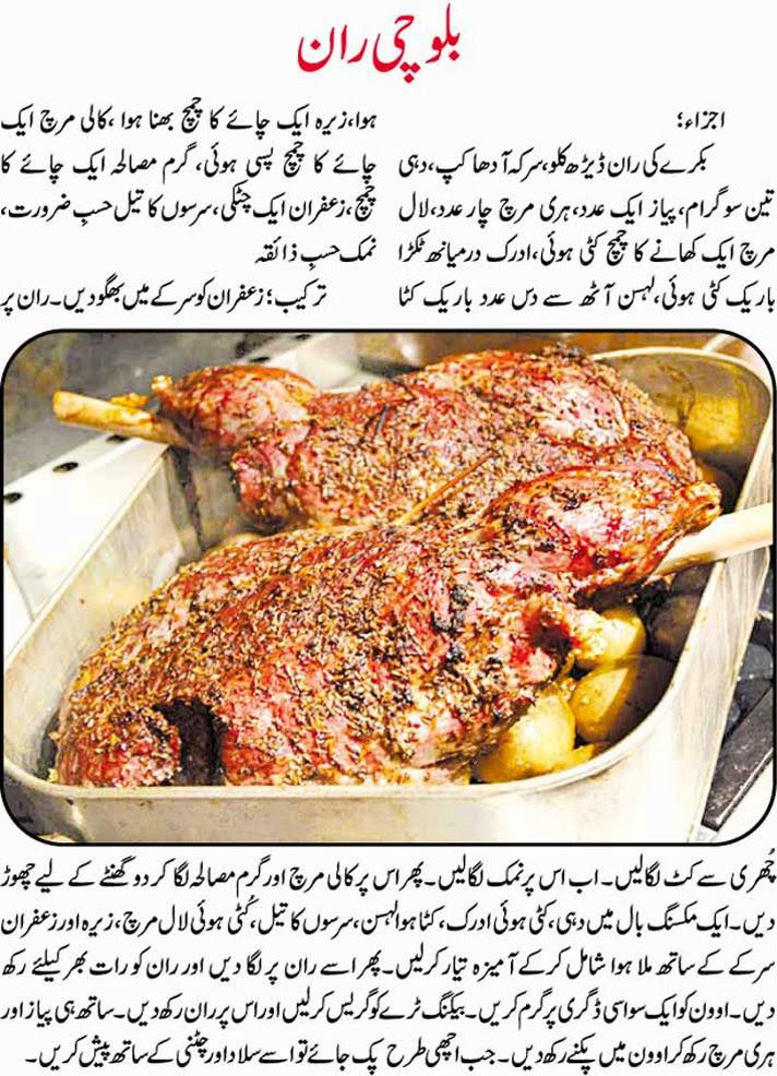 Balochi Food Recipes In Urdu