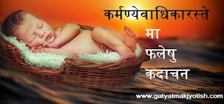bhagya bada ki karm