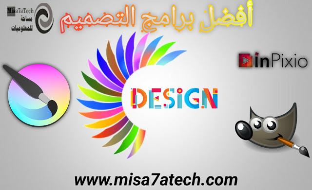 أفضل برامج تصميم الصور للكمبيوتر | برامج تصميم مجانية للويندوز.
