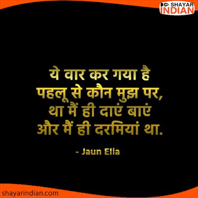 Jaun Elia - Top, Best, Popular- Shayari, Status, Quotes, Love, Sad, Romantic, Images in Hindi/Urdu