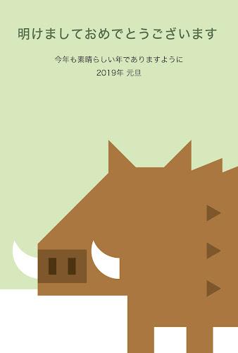 正面を向いた大きな猪のシンプル年賀状(亥年)