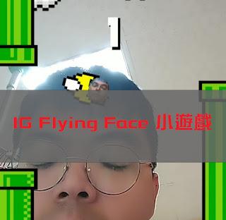 【遊戲】IG Flying Face 小遊戲,眨眼遊戲 平衡鳥 教學如何玩