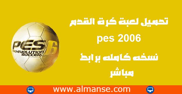 Download PES 2006 soccer game