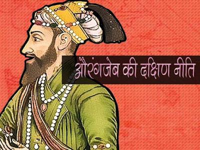 औरंगज़ेब की दक्षिण नीति | मुगल साम्राज्य के पतन में औरंगज़ेब की दक्षिण नीति का दायित्व Aurangzeb's South Policy