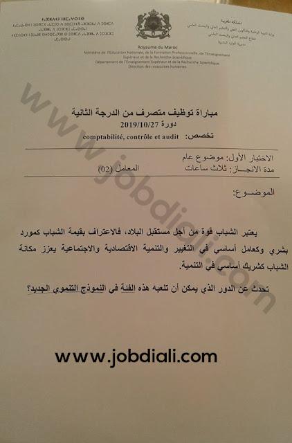 Exemple Concours de Recrutement 2ème grade 2019 Comptabilité Contrôle de Gestion - Ministère de l'Education Nationale