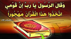 انواع هجر القرآن الكريم