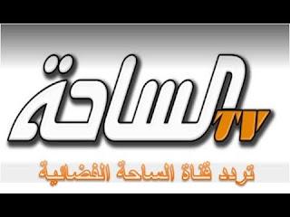 تردد قناة الساحة Al Saha TV بتاريخ اليوم التردد الجديد لقناة الساحة 2018 Al Saha TV اجدد تردد قنوات الساحة Al Saha TV