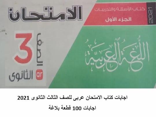 اجابات كتاب الامتحان عربى للصف الثالث الثانوى 2021 اجابات 100 قطعة بلاغة