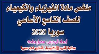 ملخص كتاب الكيمياء والفيزياء للصف التاسع سوريا ـ المدرس أحمد بطحة 2020 برابط مباشر