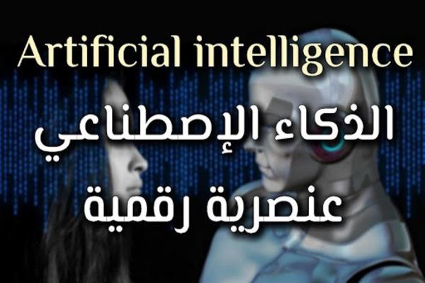 هل تقنية الذكاء الإصطناعي تُعتبر عنصرية ؟