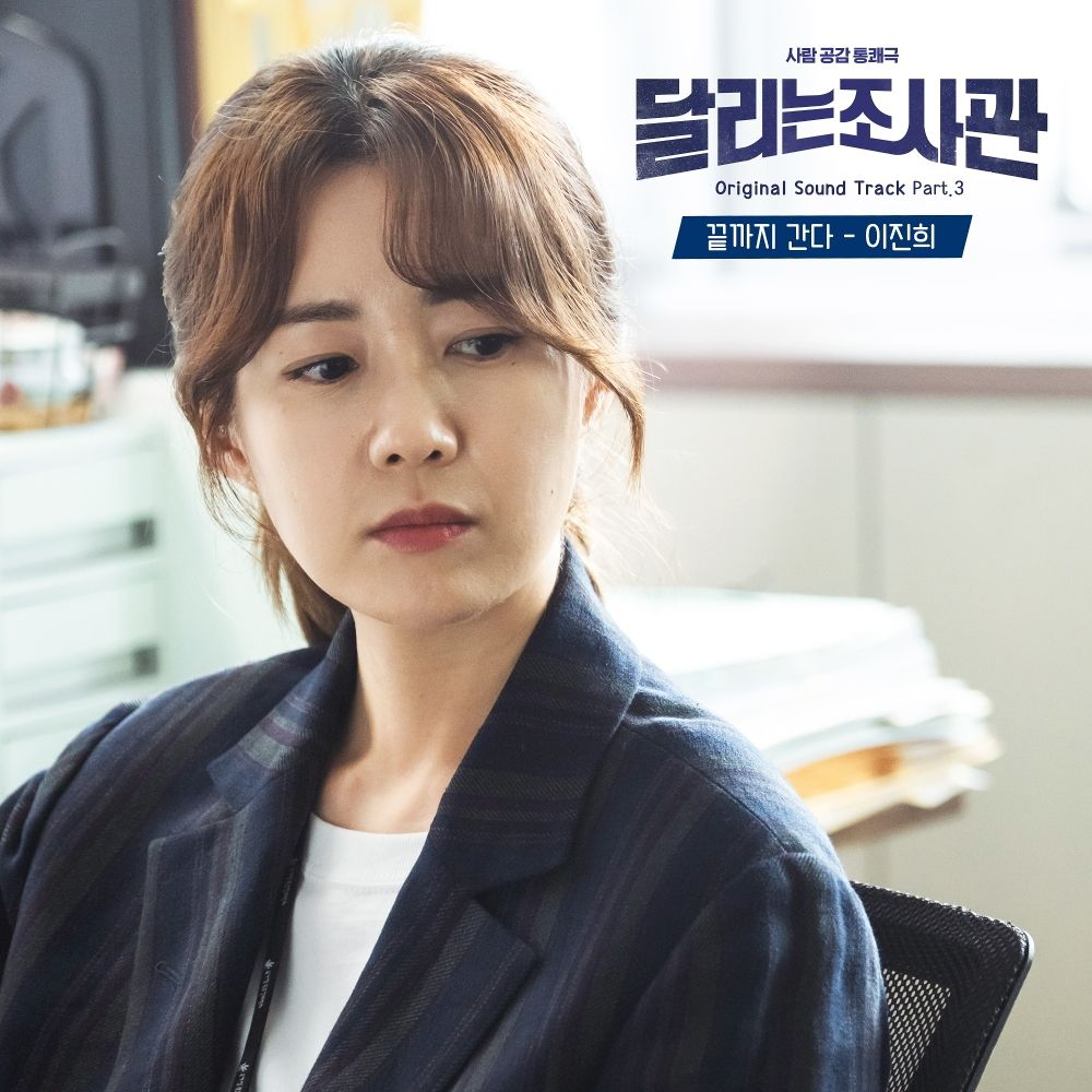 Lee Jin Hee – The Running Mates : Human Rights OST Part.3